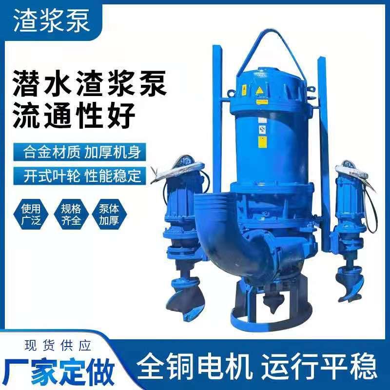 安徽渣浆泵