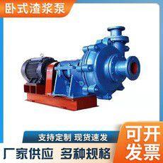 西乡塘卧式渣浆泵