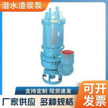 明溪潜水渣浆泵